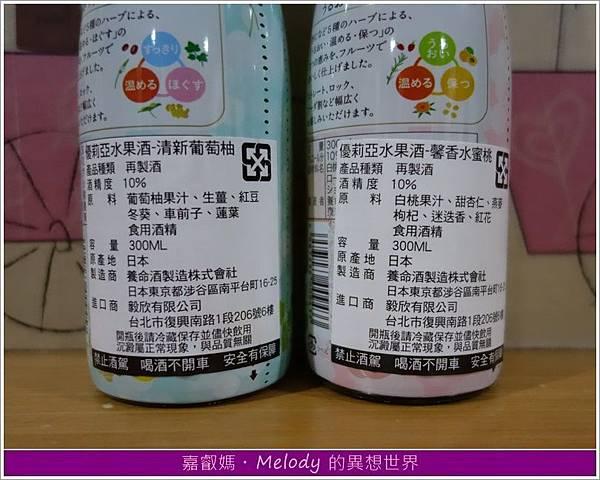 優莉亞 水果酒(清新葡萄柚+馨香水蜜桃)02