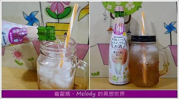 優莉亞 水果酒(清新葡萄柚+馨香水蜜桃)08