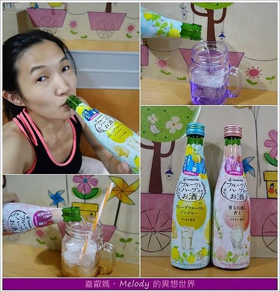 優莉亞 水果酒(清新葡萄柚+馨香水蜜桃)11