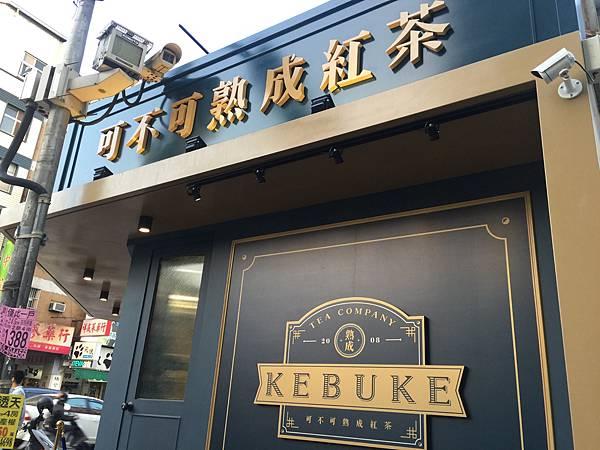 Image result for kebuke