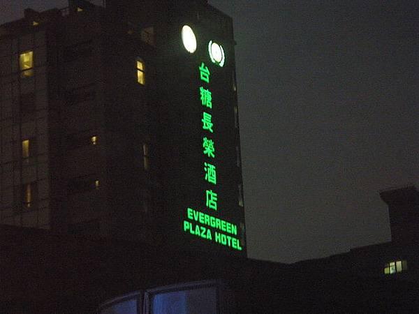 台糖長榮酒店