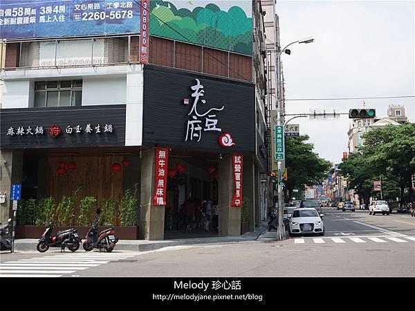 192老豆府 麻辣火鍋白玉養生鍋.jpg