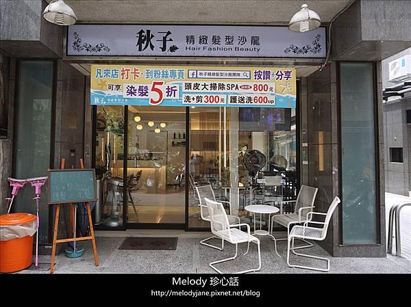 293秋子精緻髮型沙龍.jpg