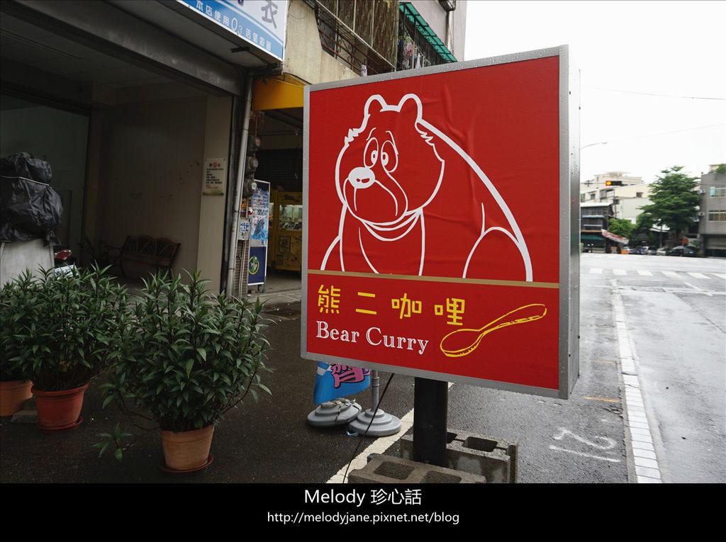 72熊二咖哩招牌.jpg