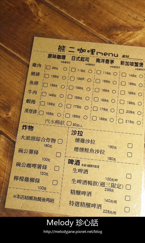 711熊二咖哩菜單.jpg