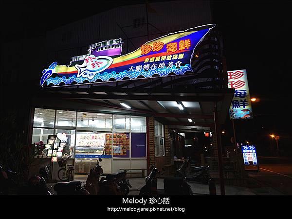 262珍珍海鮮餐廳.jpg
