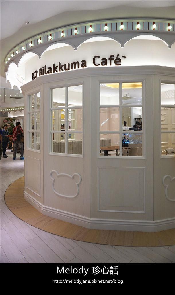 110Rilakkuma Café 拉拉熊咖啡廳.jpg
