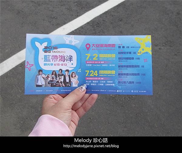 211臺中藍帶海洋觀光季.jpg