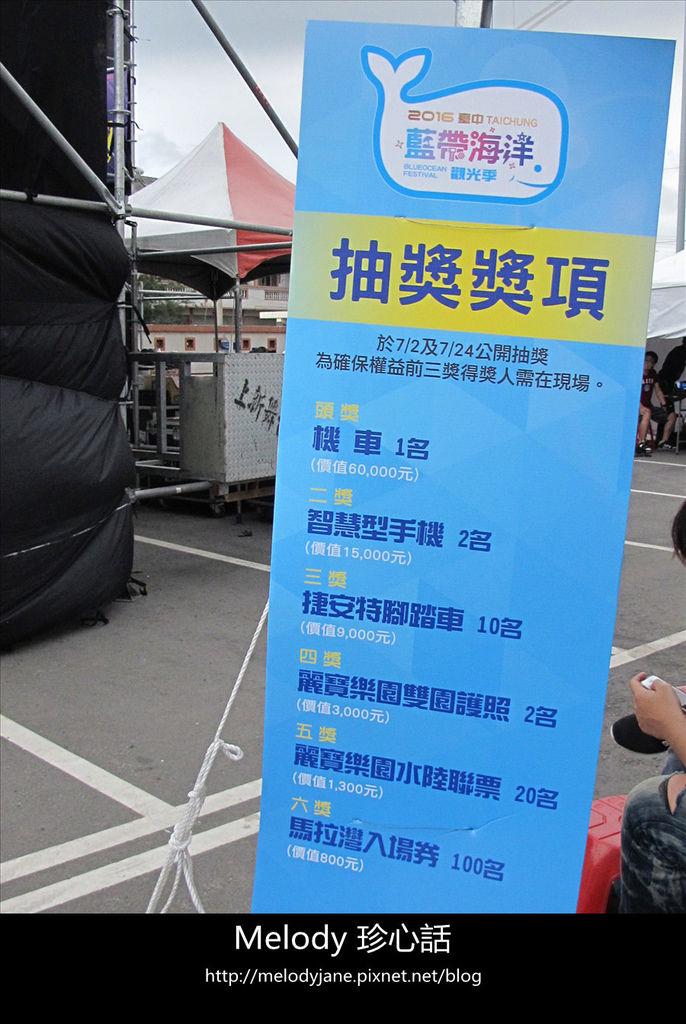 212臺中藍帶海洋觀光季.jpg