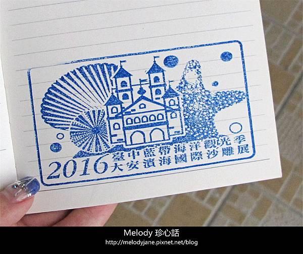 218臺中藍帶海洋觀光季.jpg