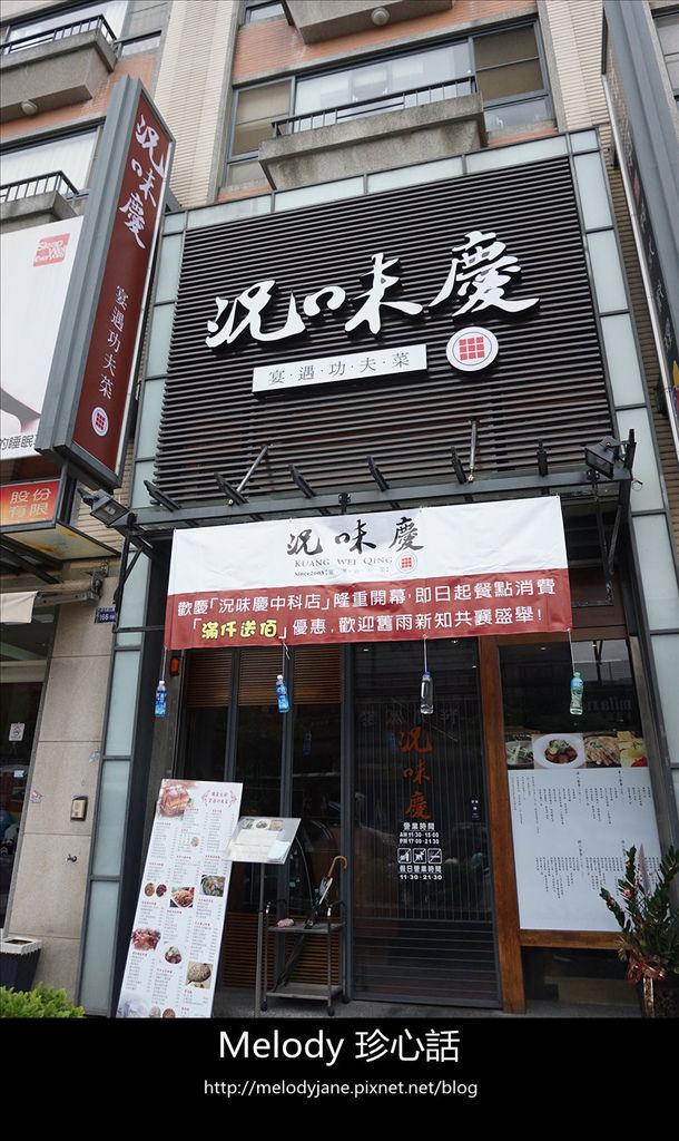 112況味慶 中科店 (阿慶師功夫菜).jpg