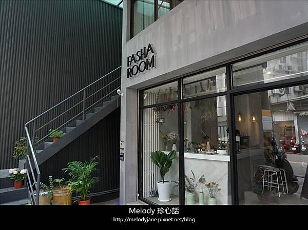 92花夏入室 Fasha Room.jpg