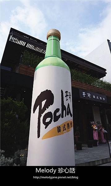 203Pocha 韓式熱炒 포차.jpg