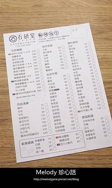 139石研室 石頭火鍋專賣.jpg
