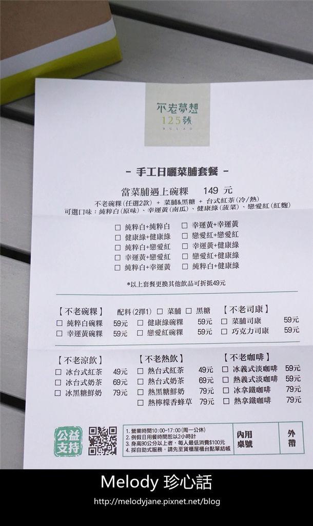 110台中市長官邸 不老夢想125號 BULAO 125.jpg