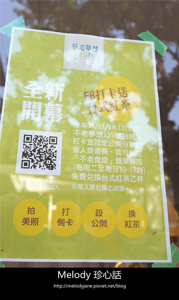 121台中市長官邸 不老夢想125號 BULAO 125.jpg