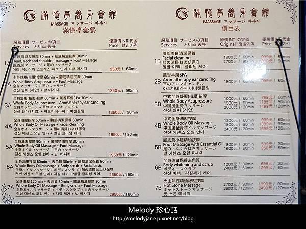 113台北 滿憶亭養身會館.jpg