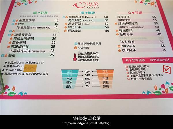 184心悅茶.jpg