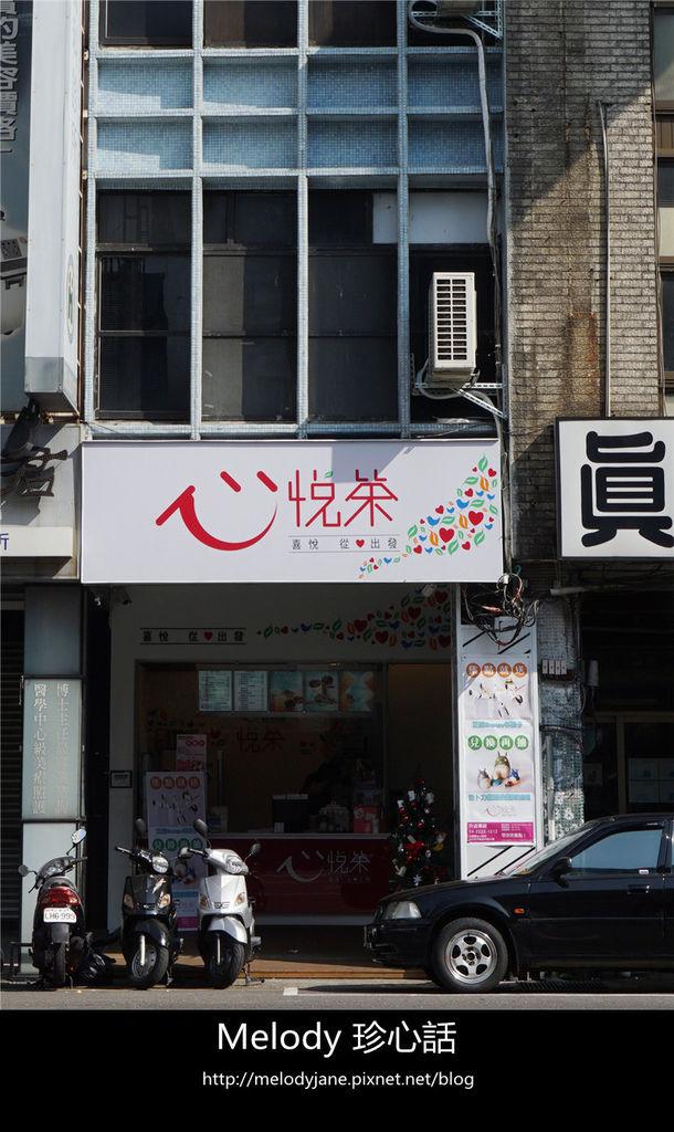 182心悅茶.jpg