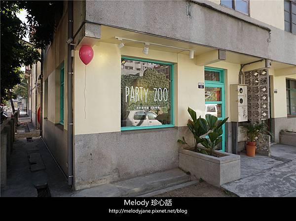 23派對動物園 Party Zoo 甜點店 .jpg