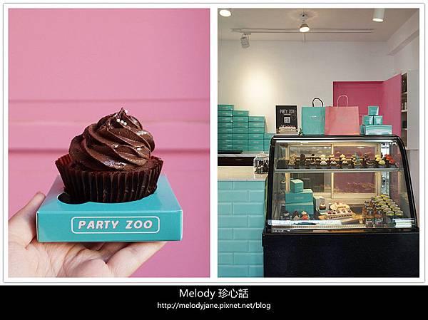 21派對動物園 Party Zoo 甜點店.jpg
