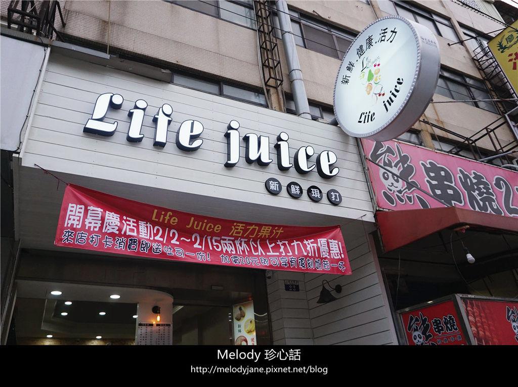 53沙鹿 Life Juice.jpg