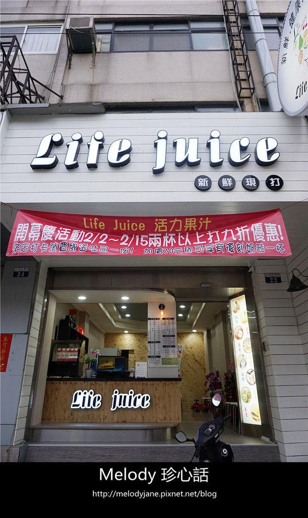 52 2沙鹿 Life Juice.jpg