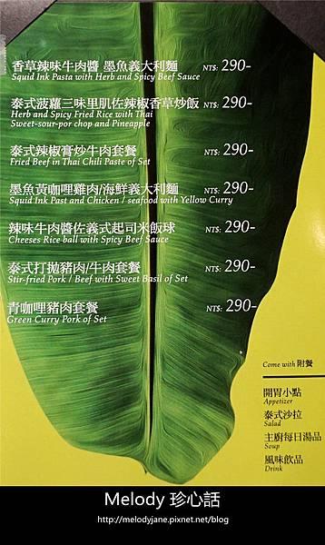 1222Thai bistro 泰式餐酒館 泰藏玖.jpg