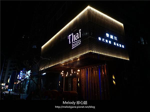 122Thai bistro 泰式餐酒館 泰藏玖.jpg