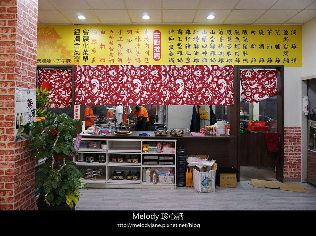 265阿順師-劉厝莊菜脯雞.jpg