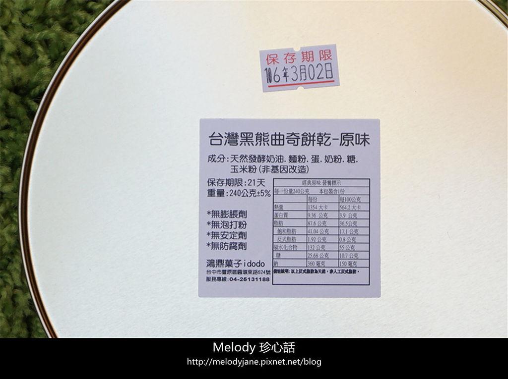 56鴻鼎菓子 台灣黑熊曲奇餅乾禮盒.jpg