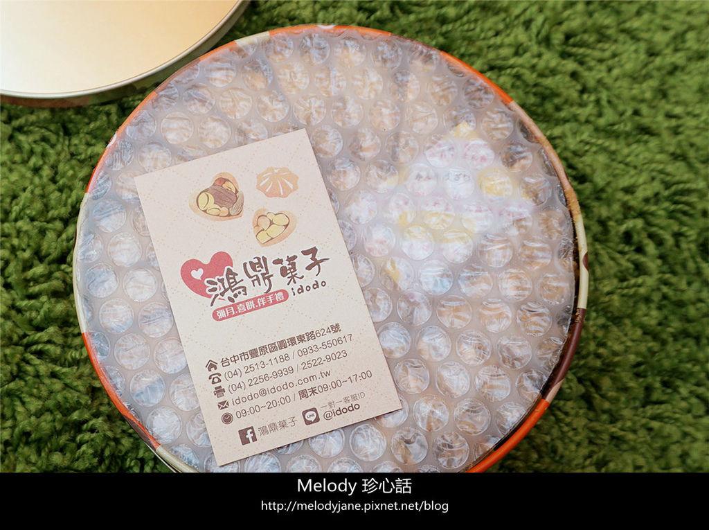 57 2鴻鼎菓子 台灣黑熊曲奇餅乾禮盒.jpg