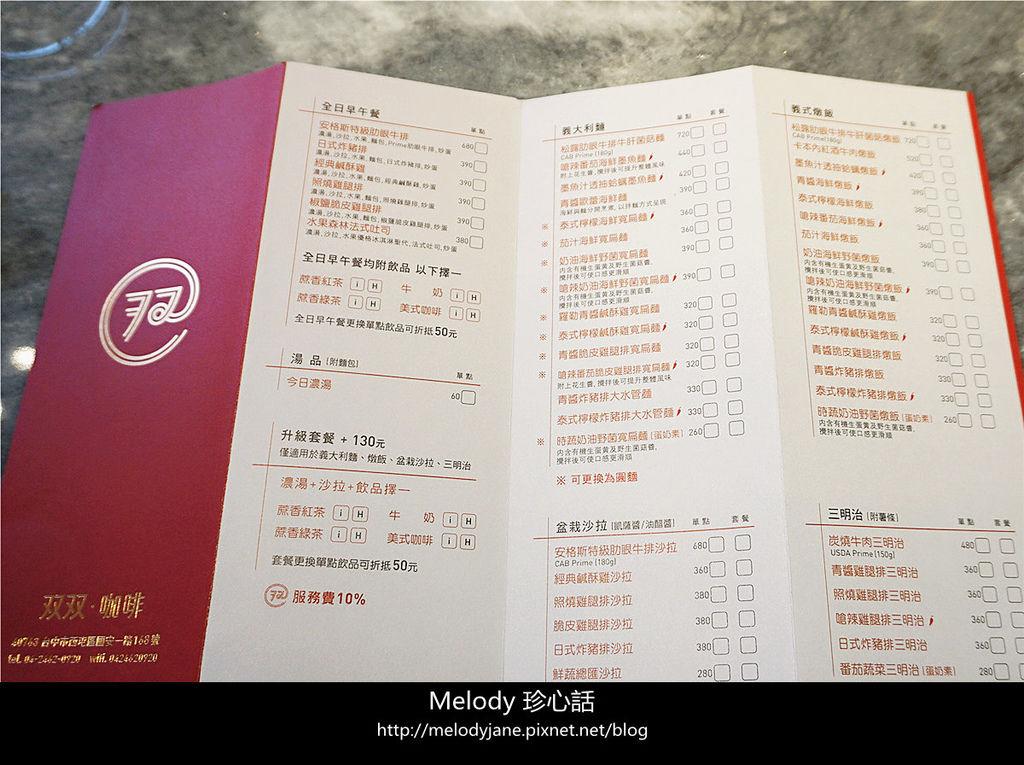 129台中 双双咖啡 菜單.jpg