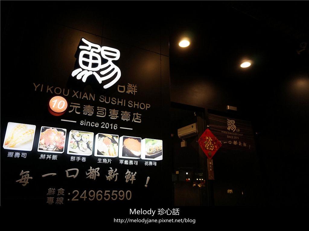 262鯣口鮮10元壽司專賣店 - 大里店.jpg
