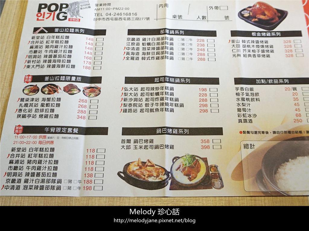 306 2釜山拉麵-台中中科店.jpg