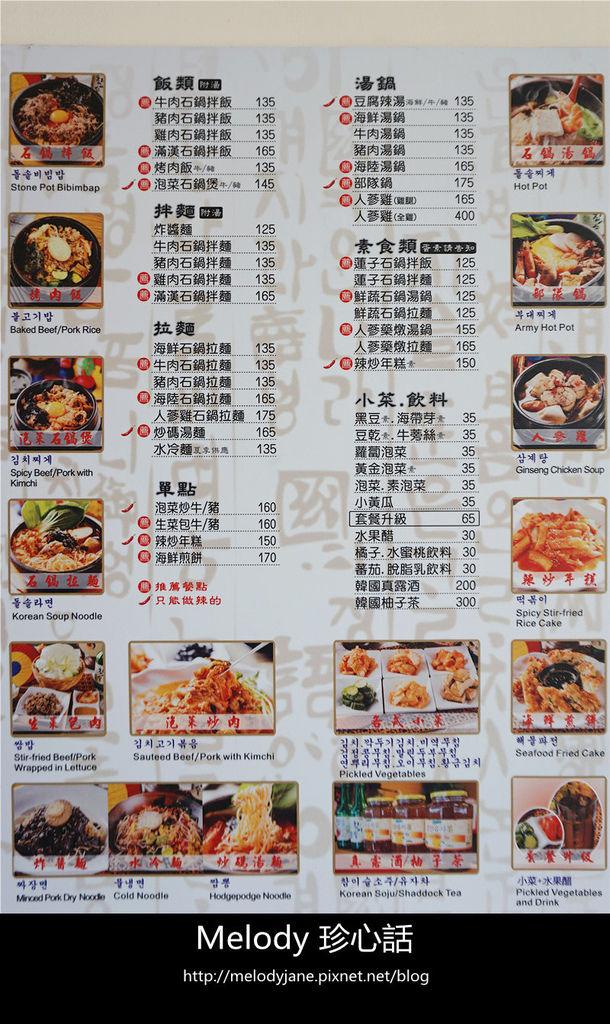 96 2石全石美石鍋專賣店菜單.jpg