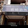 42台中身心科 昕晴診所.jpg