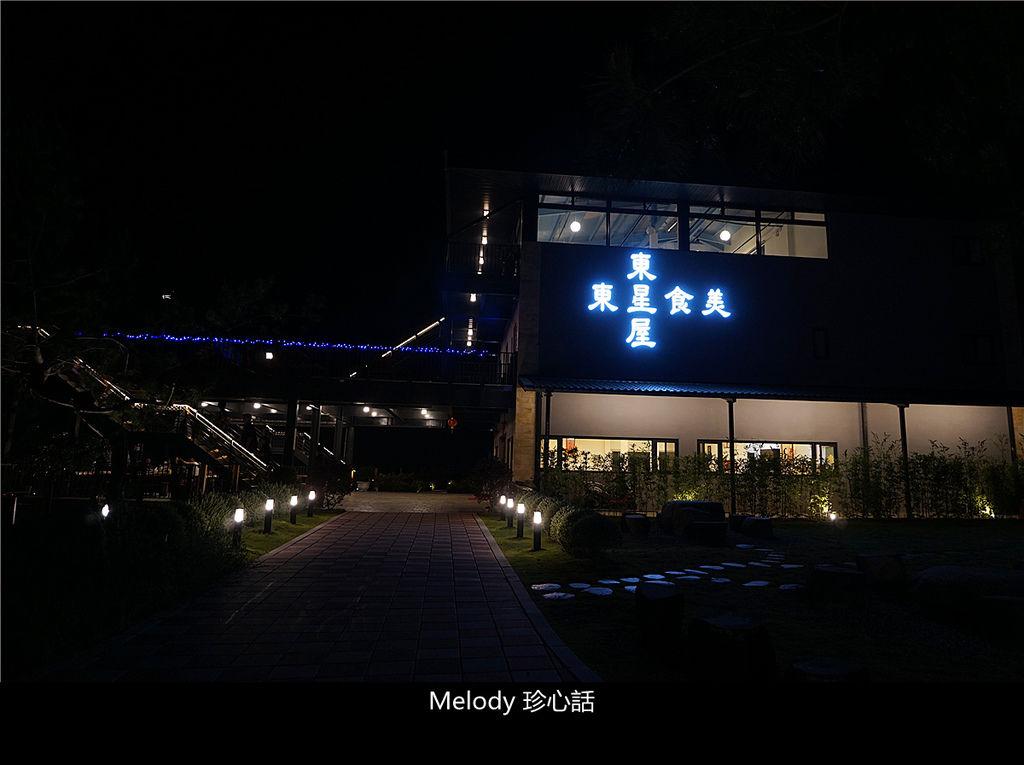 112 東星屋景觀餐廳.jpg