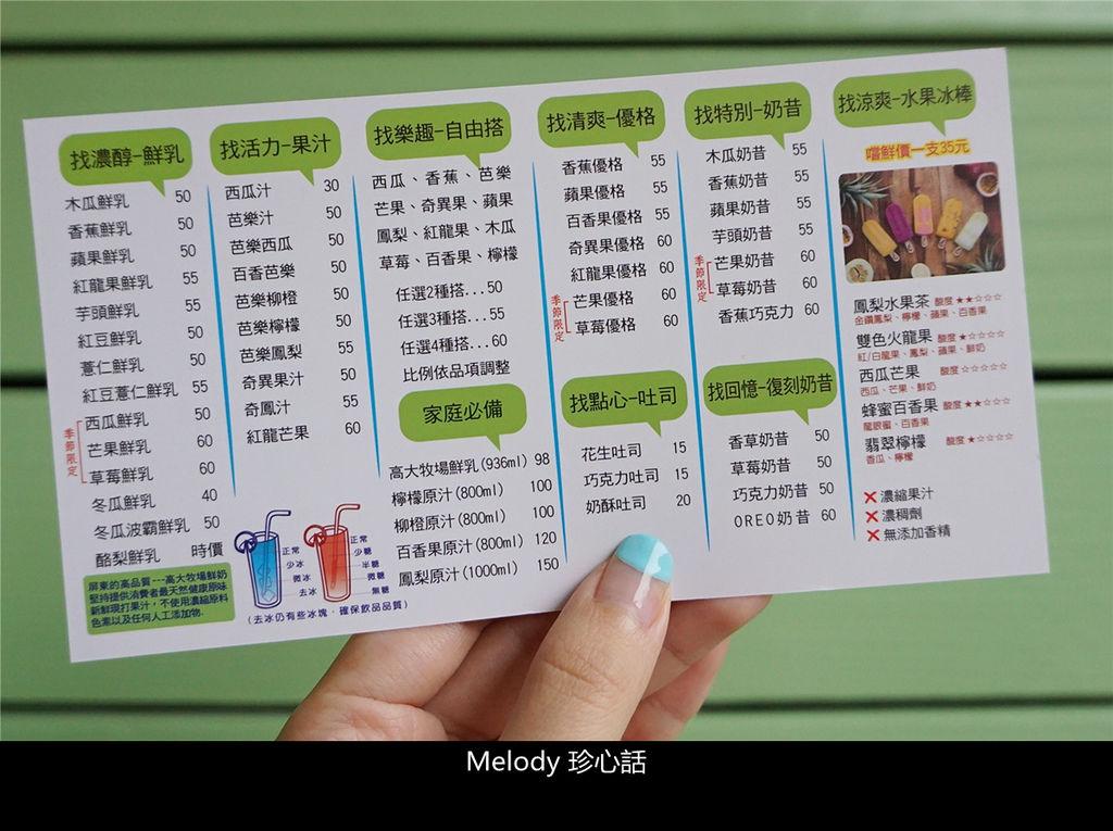 303 Life Juice menu.jpg