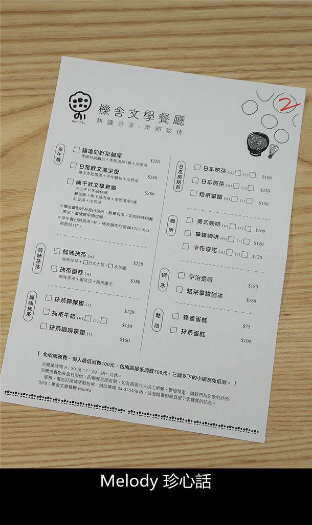 79 台中櫟舍文學餐廳菜單.jpg