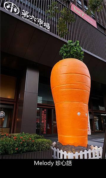 143 台中第六市場 大胡蘿蔔.jpg