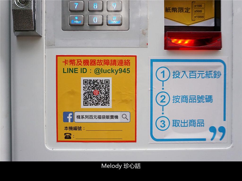44 棧系列 百元福袋販賣機.jpg