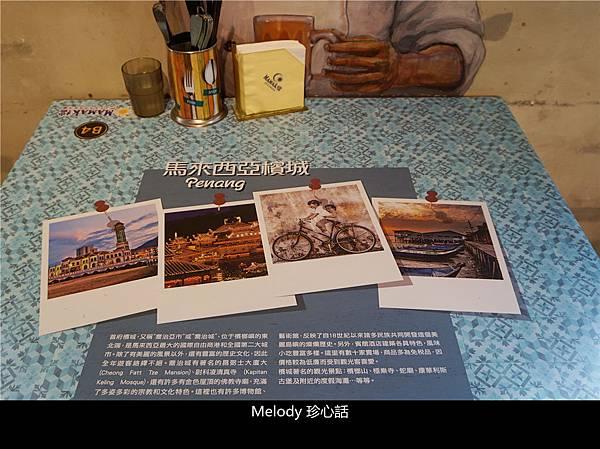 2612 台中馬來西亞料理餐廳 Mamak檔.jpg