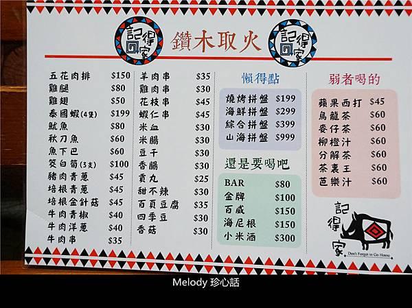 195 台中燒烤餐廳 記得回家菜單.jpg