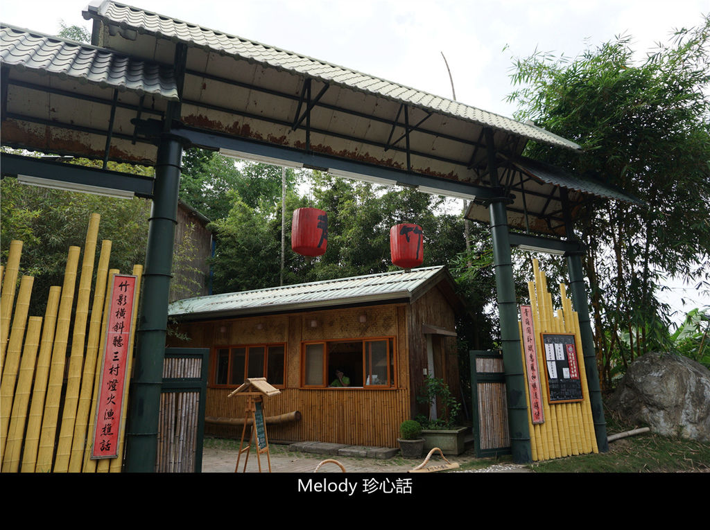 162 青竹文化園區 %26; 隱竹別院民宿.jpg