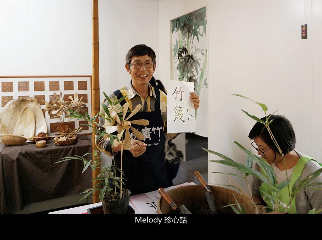 169 青竹文化園區 %26; 隱竹別院民宿 DIY.jpg