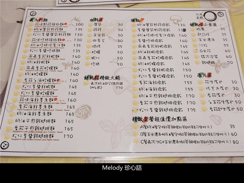 258 台中美食 Mr. Cookie 貓.jpg