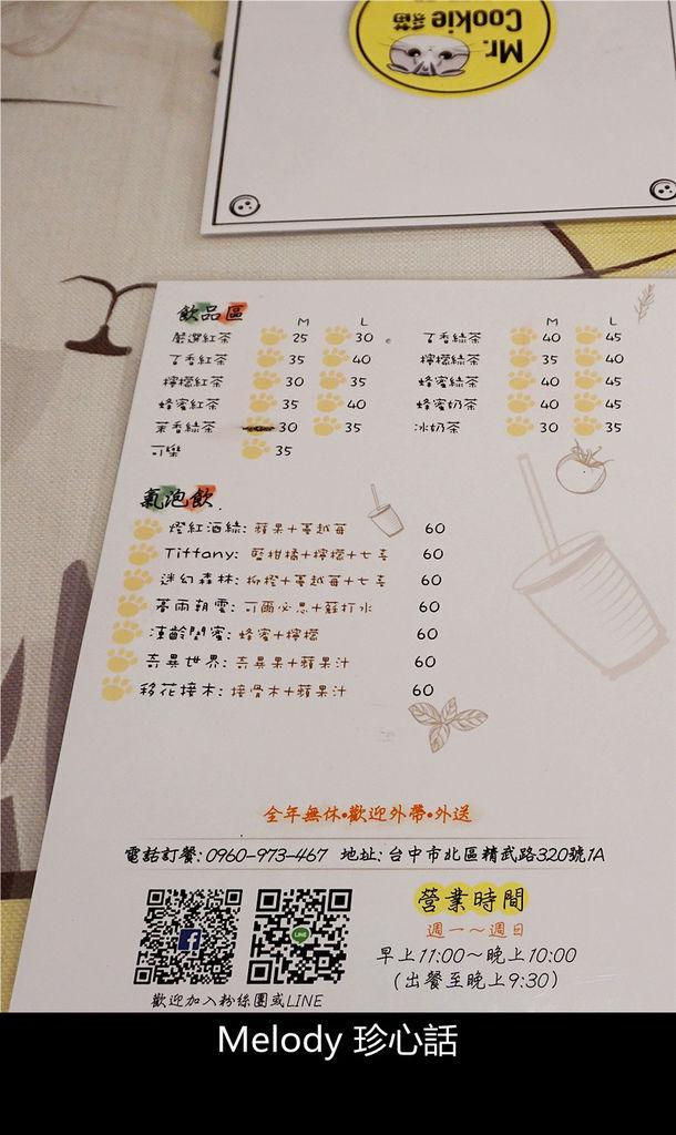 259 台中美食 Mr. Cookie 貓.jpg