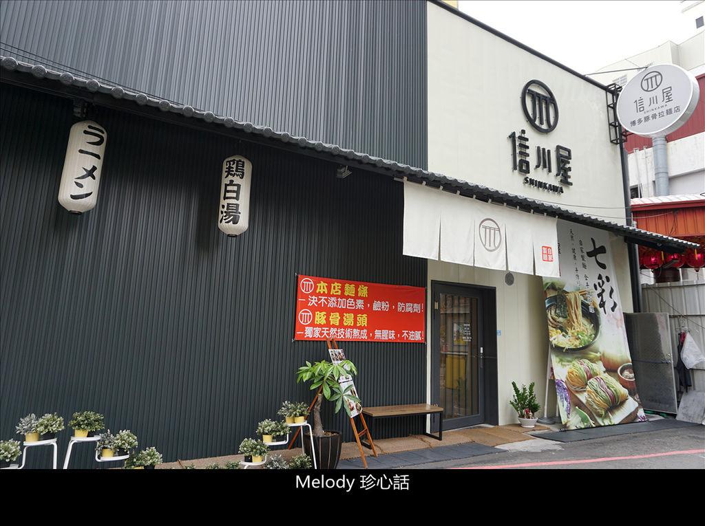 102 信川屋博多豚骨拉麵店.jpg