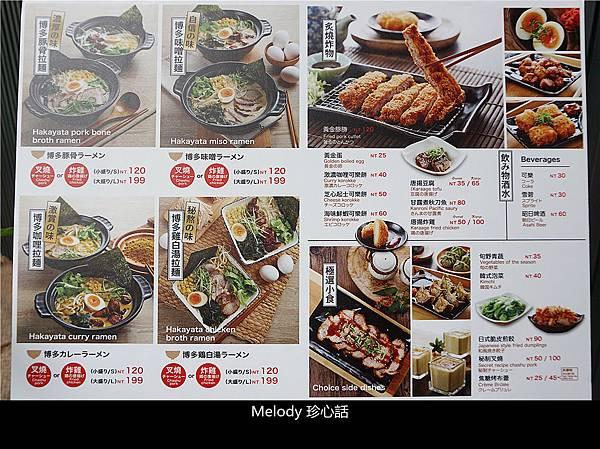 105 信川屋博多豚骨拉麵店菜單.jpg